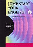 英語学習にジャンプ・スタート