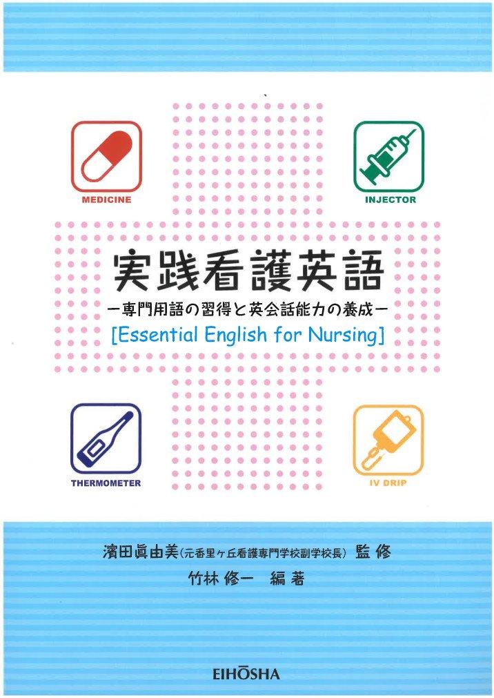 実践看護英語