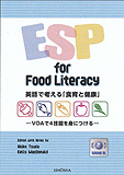 英語で考える「食育と健康」-VOAで4技能を身につける-