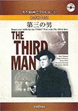 名作映画でTOEIC(R)(3)めざせ!550「第三の男」