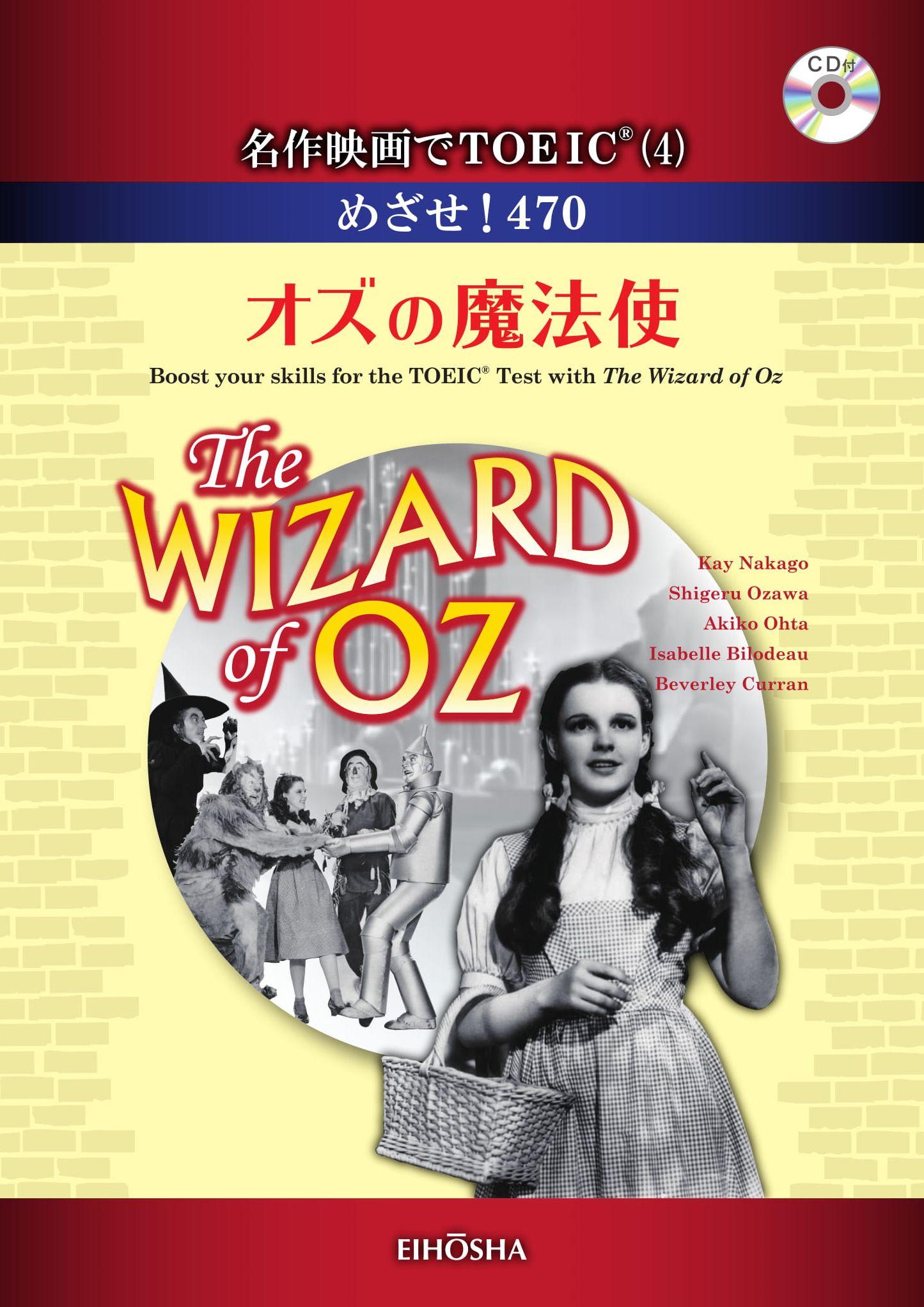 名作映画でTOEIC<sup>®</sup>(4)めざせ!470『オズの魔法使』