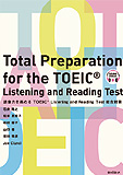 語彙力を高めるTOEIC® Listening and Reading Test 総合対策