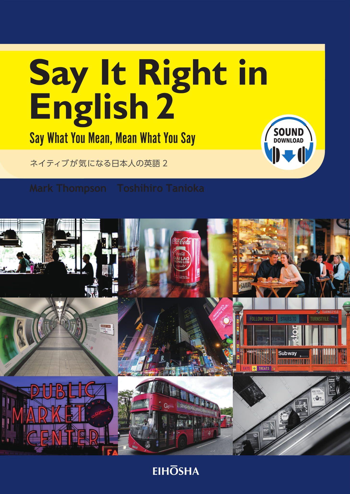 ネイティブが気になる日本人の英語 2