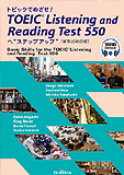 トピックでめざせ!TOEIC® Listening and Reading Test550 へ